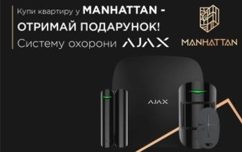 АКЦІЯ❗️ Купіть квартиру в районі MANHATTAN та отримайте надійну систему безпеки Ajax в ПОДАРУНОК!🤩