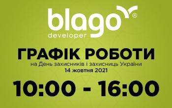 Графік роботи на День захисників і захисниць України